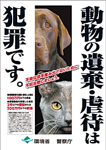動物の虐待防止ポスター